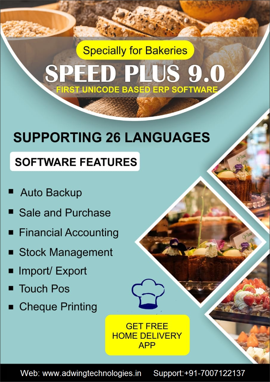 Backery Store Software