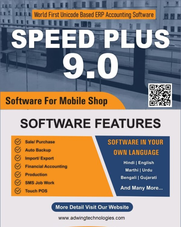 Software for Mobile Shop