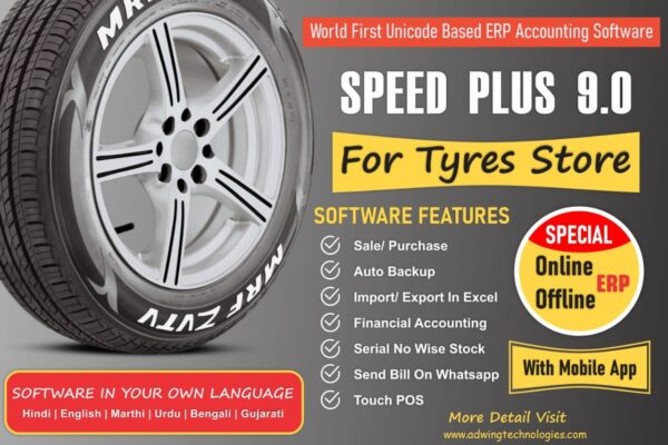 Tyre Shop Software